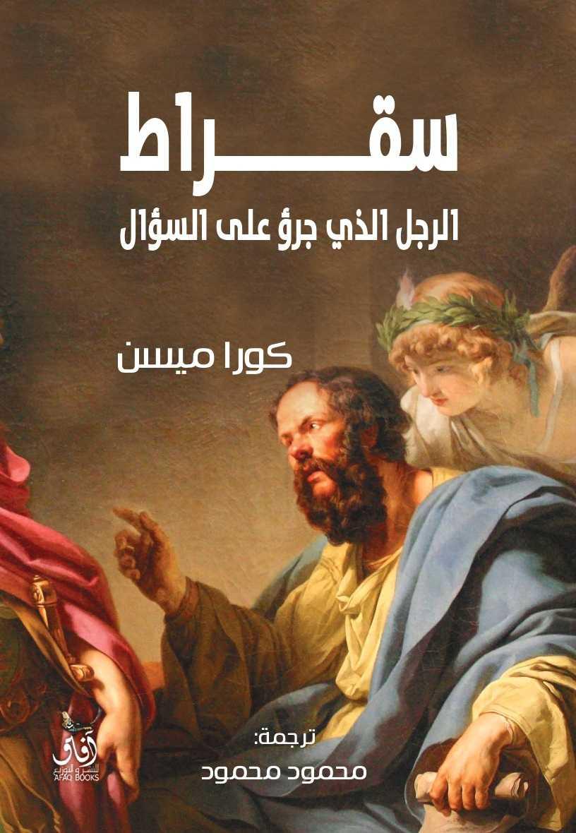 سقراط الرجل الذي جرؤ على السؤال