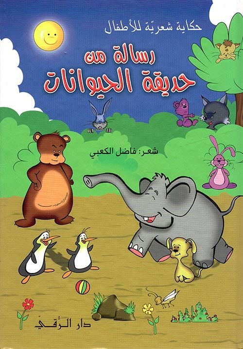 حكاية شعرية للأطفال رسالة من حديقة الحيوانات صفحات ناشرون و موزعون
